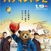 熊だけど『パディントン2』☆☆ 2018年281作目