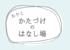 『こどもの身支度』について語り合う会 in名古屋