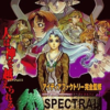 スペクトラルフォース2のゲームと攻略本とサウンドトラック プレミアソフトランキング