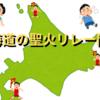 【東京2020オリンピック】北海道の聖火リレーをわかりやすく図解|遠隔地は「こどもの火」を使う?