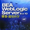 WebLogic Server勉強会