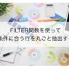 Googleスプレッドシートのフィルター機能を自分専用に!FILTER関数を使って欲しい情報を抽出する