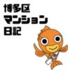 博多区 マンション 日記|不動産営業マンブログ