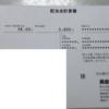 【株主優待】興銀リース(8425)より優待と配当の案内が届きました。