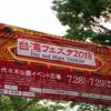 台湾フェスタ2018(代々木公園)