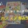 【漫画】笑いあり、涙あり、現在進行形の王道おススメ漫画3選!