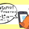 """総額50,000円分の図書カードがもらえる! カクヨム""""Wレビュー""""キャンペーン開催! & 新着おすすめレビューコメントのメール通知が実装!"""