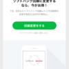 LINEモバイル音声通話SIMをdocomo回線からSoftBank回線に変更してみた。(2018年7月)