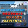 【MNP】OCNモバイルONEの激安スマホセットを購入するコツ【1円スマホを狙え!】