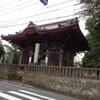 古代東海道 下総の国⑭ 千葉寺→亥鼻→河曲驛(かわわのうまや)」へ V2