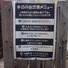 玄米はーもにぃ(西中島南方)【晩ごはん】