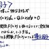 完全微分方程式への変換 ー積分因子ー