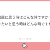【9】生活環境とのすり合わせ(「マシュマロ」のお返事)