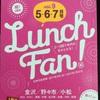 Lunch Fan(ランチファン)vol.9~700円以上のランチが500円に!~金沢周辺