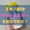 【スタバ新作】ストロベリーカスタードラテの感想!アポロみたいで美味しい!