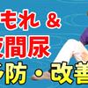 【尿もれ、夜間尿】を改善&予防するセルフケア整体(骨盤底筋の活性化)