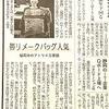 西日本新聞に掲載されました☆