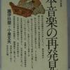 小泉文夫/團伊玖磨「日本音楽の再発見」(講談社現代新書)