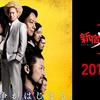 映画『新宿スワンII』感想/評価:25点/5分に一度は理解できないポイントが出てくる