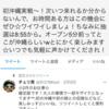 脱サラレバーON!の【緊急速報】チャンネル part2