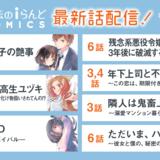 【魔法のiらんどCOMICS】連載最新話配信スタート!
