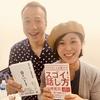 『スゴイ❗️話し方』の山崎拓巳さんお会いしてきました。