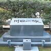 川口浩さんのお墓参り