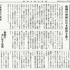 経済同好会新聞 第265号 「罰金の視点で見る経済」