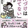 捨てない片づけ本もあるらしい『片づけは「捨てない」ほうがうまくいく』伊藤勇司(著)