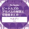 """ビートルズのアルバム""""ヘルプ!""""の解説と収録曲まとめ"""