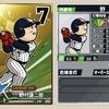 【ファミスタエボリューション】野村謙二郎 選手データ 最終能力 金カード 虹カード 名球会 遊撃手 一塁手