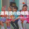2歳差育児のママ視点で幼稚園を選ぶポイント7選!