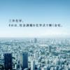 三井化学(2016)