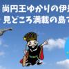 琉球国王・尚円王の生まれ故郷である伊是名島を訪問してきました