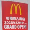 「マクドナルド相模原古淵店」12月に再オープン!!