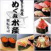 【オススメ5店】錦糸町・浅草橋・両国・亀戸(東京)にある回転寿司が人気のお店
