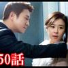 韓国ドラマ-華麗なる誘惑-あらすじ46話~48話-最終回まで感想付き