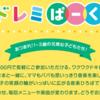 500円でリトミック!ヤマハのドレミパークの内容と感想