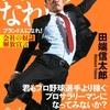 田端信太郎 「ブランド人になれ!」