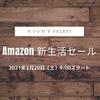 【2021年3月開催】Amazon新生活セール開催!個人的オススメ注目アイテムのまとめ!