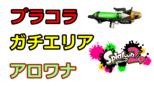 【動画解説】プライムシューターコラボ/ガチエリア/アロワナモール 1戦目