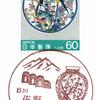 【風景印】佐野郵便局(2019.9.2押印・初日印)