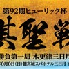 ★「第92期ヒューリック杯棋聖戦五番勝負」(藤井棋聖が防衛するか?ギドラさん企画の代行)