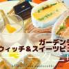 ニューオータニ東京「サンドウィッチ&スイーツビュッフェ」でしょっぱい&甘い幸せ堪能!|ガーデンラウンジ