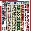 日本共産党の参議院選挙の敗北についてYahoo!知恵袋に投稿しました