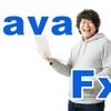 JavaFxを学ぶのにオススメのサイト1選