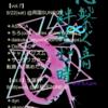 【告知】9/22(土) @両国SUNRIZE ライブイベント「心繋ぐ音∞絆生む時」