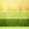 自然派指向さんに使ってほしいprimera(プリメーラ)。大人気商品も集めてみました