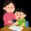 【塾に行く前に】家庭でできる子供の基礎を作る勉強法