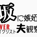 私は坂に嫉妬します〜坂LOVERサイクリスト夫観察日記〜